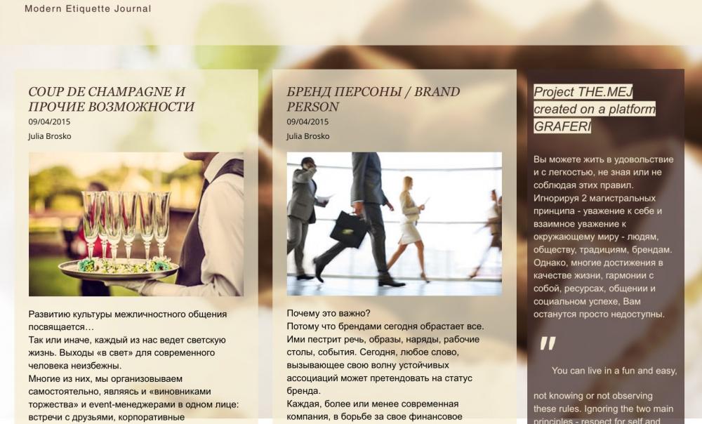 THE.MEJ – Modern Etiquette Journal готовится к полноценной web-версии