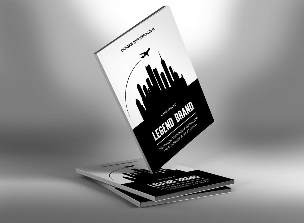 Легенды брендов - 7 эффективных моделей для описания бренда