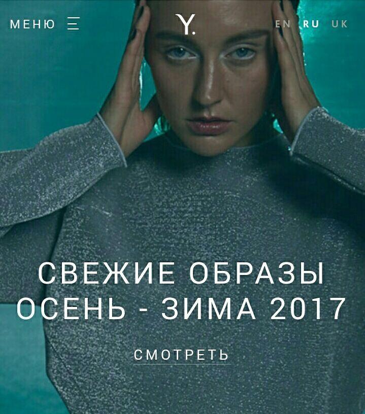 Новое в портфолио: fashion brand LYUMOS